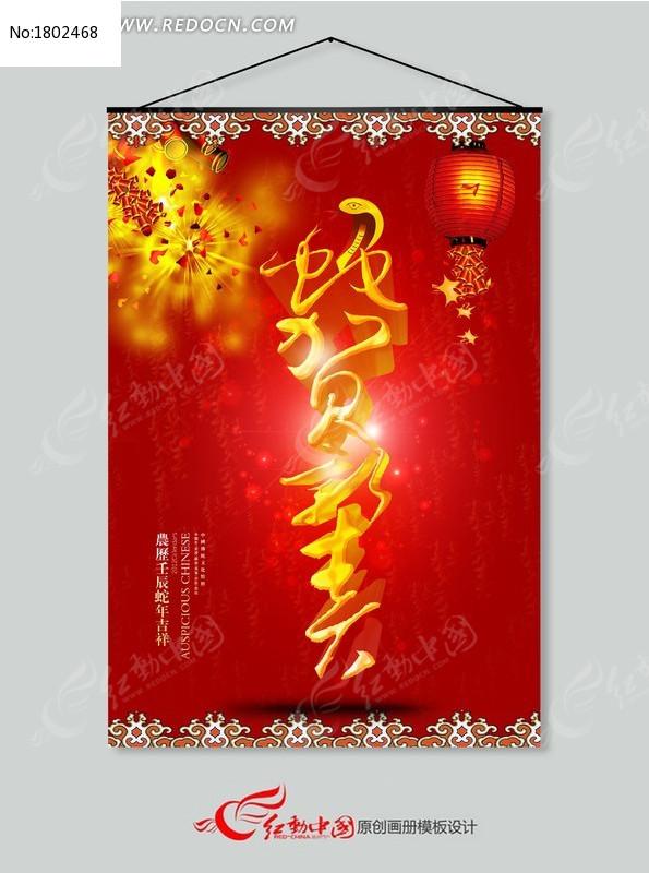 蛇贺新春 2013年蛇年挂历封面设计图片