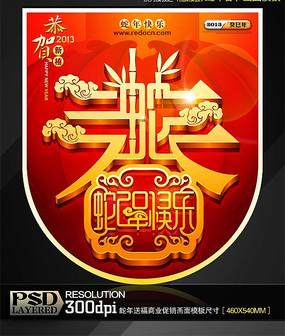 2013蛇年快乐商业促销吊旗贴纸 PSD