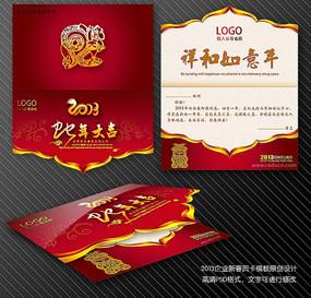 2013蛇年贺卡设计 企业新年贺卡