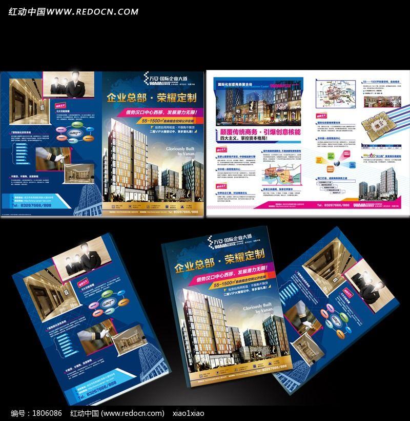高清晰房地产CBD夹报画刊图片