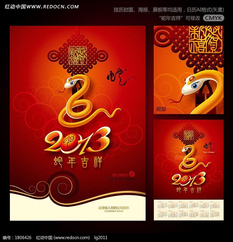 2013蛇年海报挂历封面设计图片