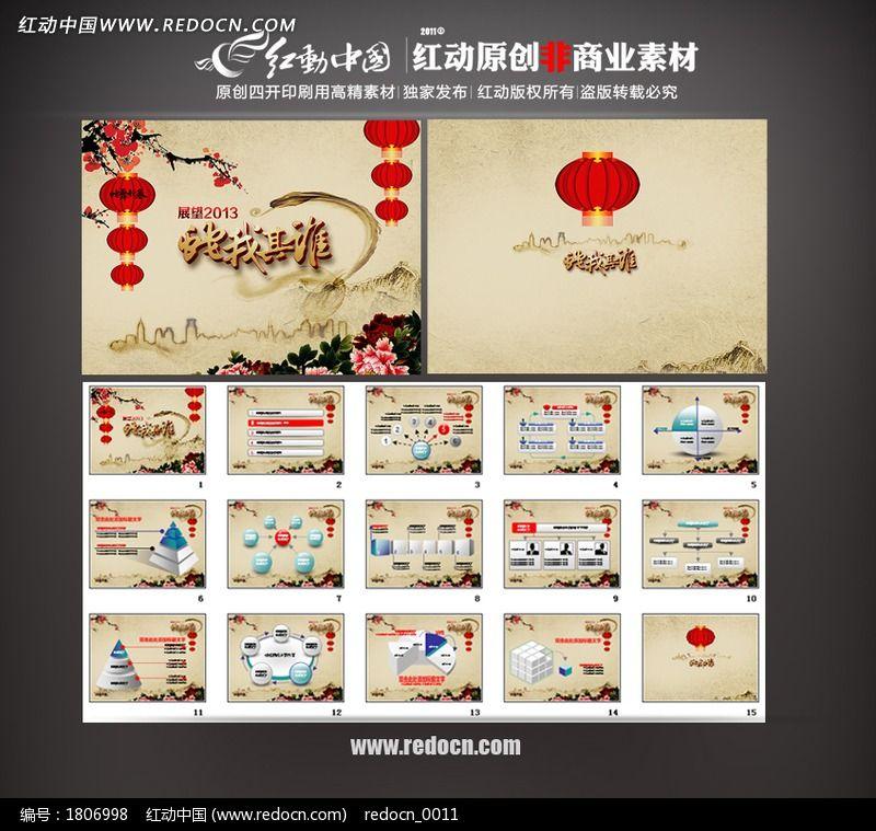 中国风2013蛇年ppt素材图片