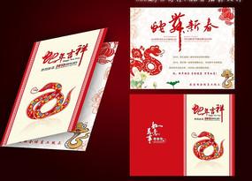2013蛇年贺卡设计