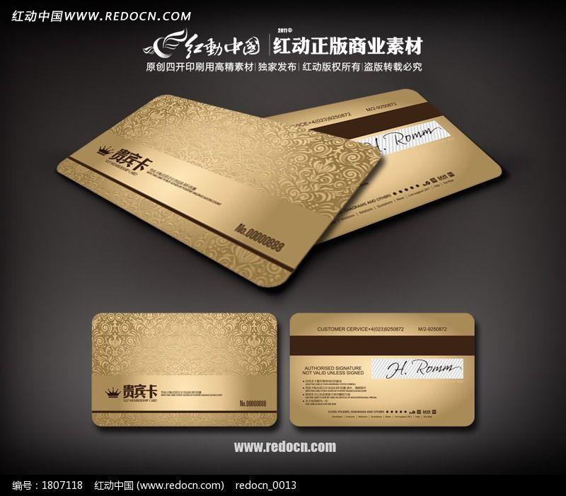 金色酒店vip贵宾卡素材图片