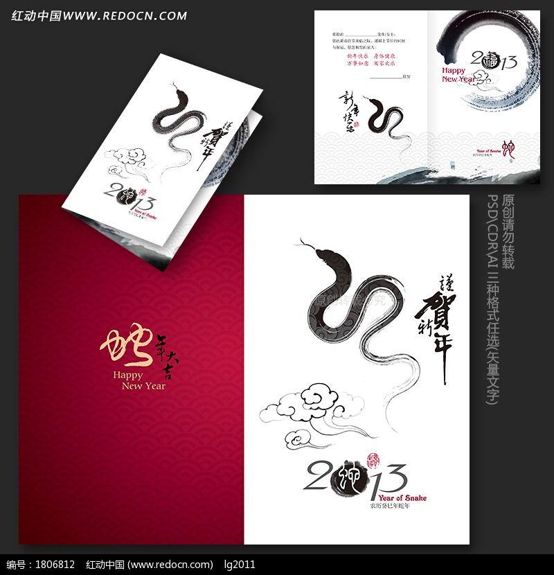 中国风2013年蛇年贺卡设计图片