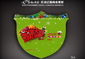 圣诞商品促销pop贴纸设计 PSD