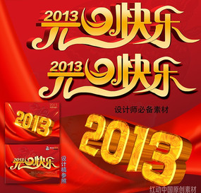 2013年蛇年金色立体艺术字设计