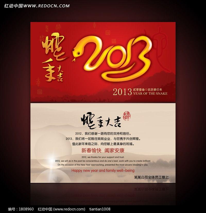 2013蛇年贺卡明信片素材图片