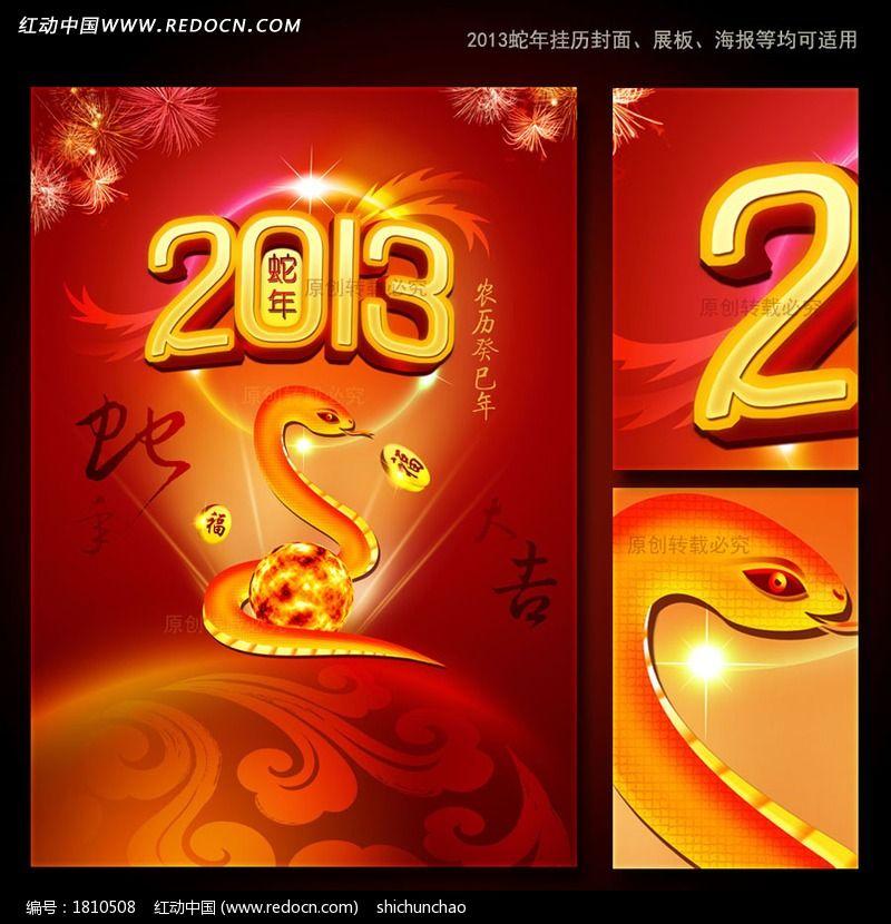 2013年蛇年挂历封面设计图片