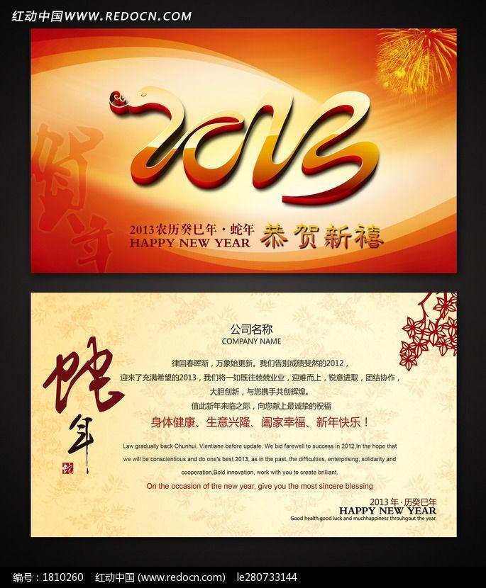2013新年贺卡明信片设计图片