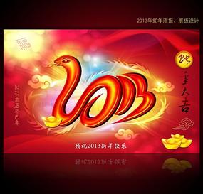 2013年蛇年艺术字新春海报设计图