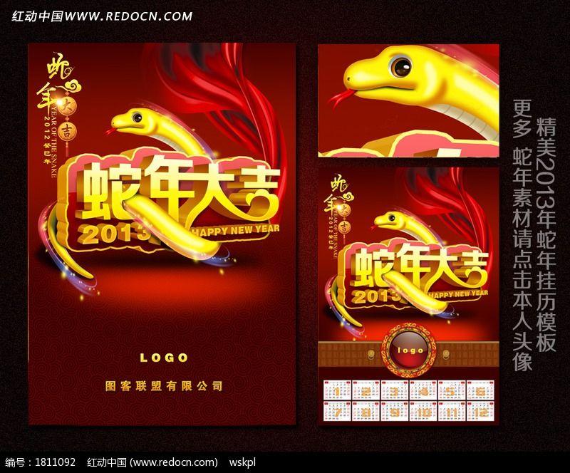 2013年新年挂历设计图片