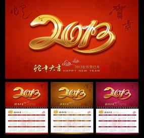 2013艺术字设计 蛇年挂历设计