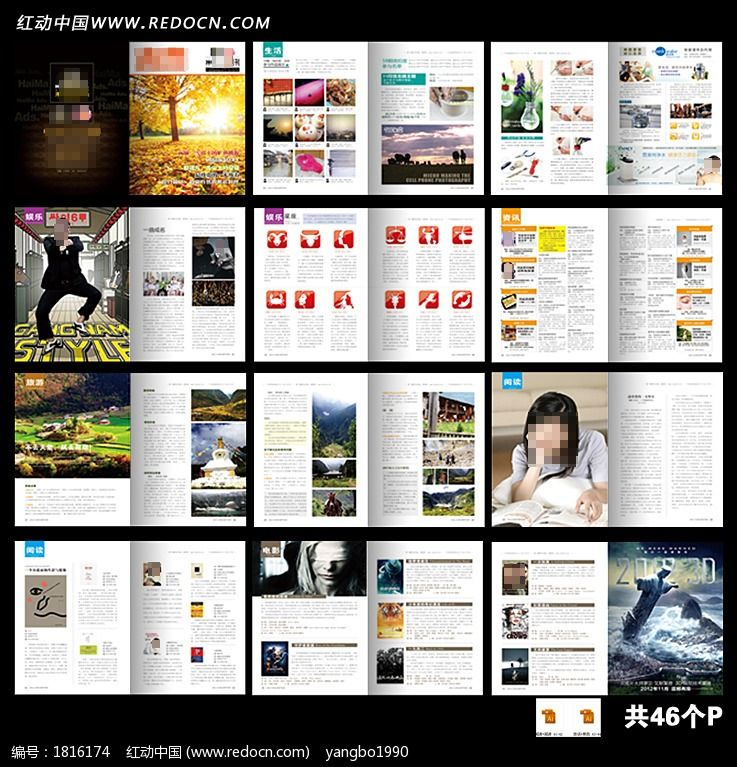 一整套杂志模板设计下载46P图片