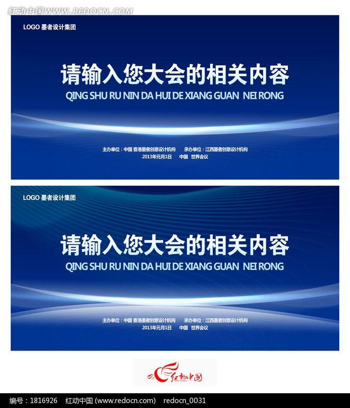 蓝色科技 企业集团会议背景设计图片