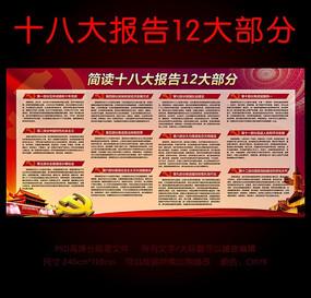 十八大会议12大部分内容板报