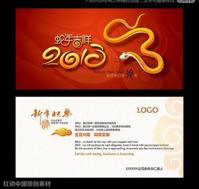 2013年蛇年明信片设计