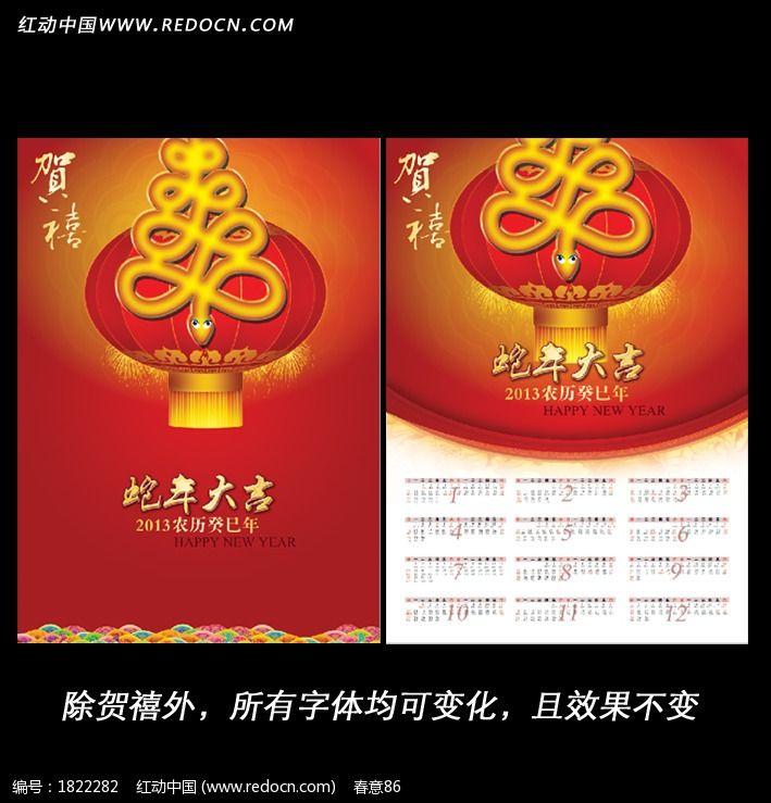 2013蛇年海报挂历封面图片