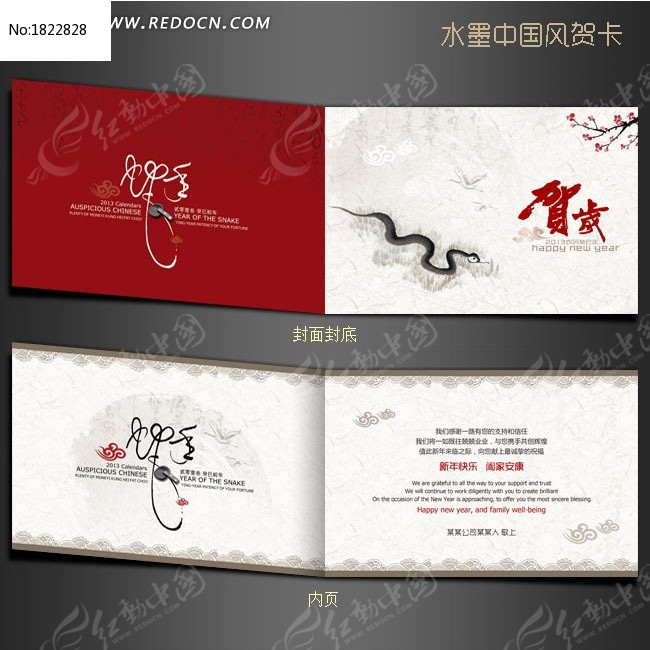 2013新年贺卡设计图片