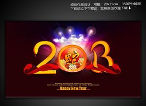 2013年蛇年元旦新年海报 2013字体设计
