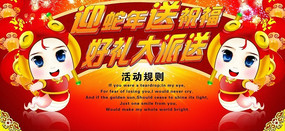 2013蛇年迎春促销宣传