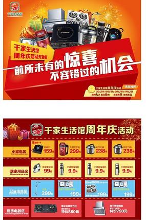 家电卖场周年庆宣传单张
