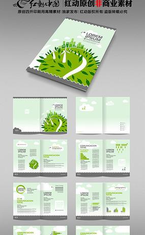 绿色环保宣传画册素材
