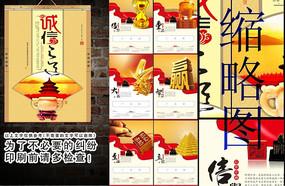 中国诚信2013挂历设计
