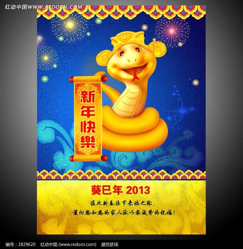 2013挂历封面图片