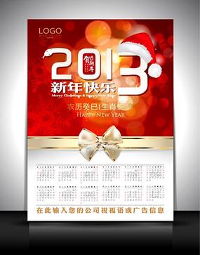 中国红2013挂历日历设计
