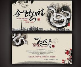 中国风蛇年明信片