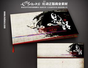 中国风2013尾牙邀请函
