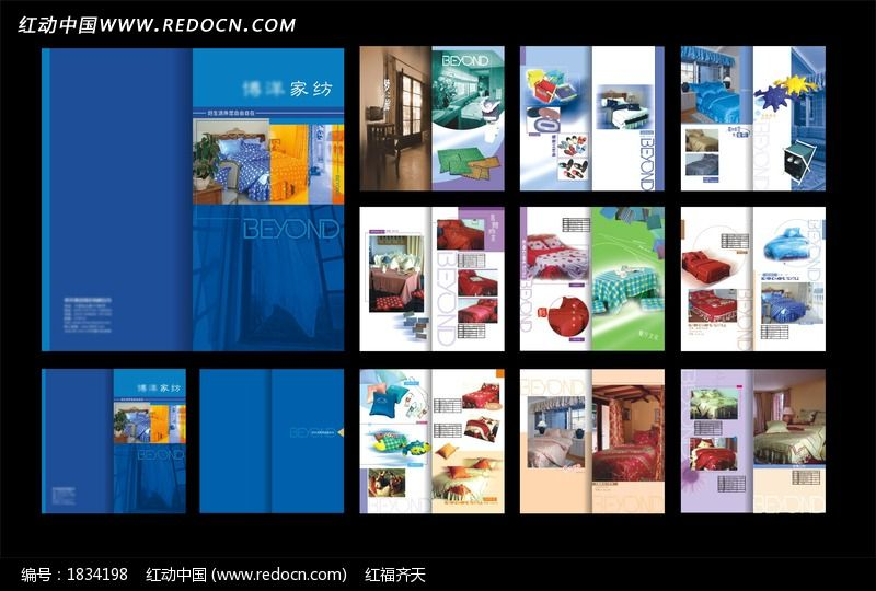 纺织家纺产品型录介绍设计图片