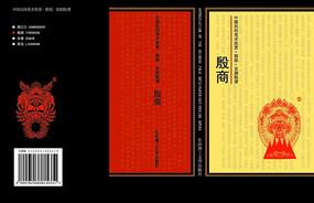 中国民间美术欣赏书籍封面设计