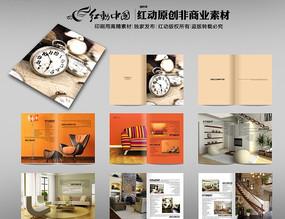 时尚家居装饰画册
