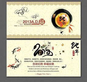 2013蛇年贺卡名信片设计
