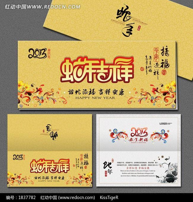 2013蛇年贺卡名信片设计图片