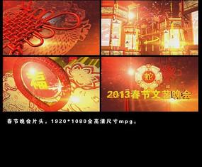2013蛇年春节文艺晚会片头包装