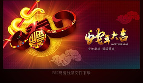 2013蛇年春字立体字舞台背景设计