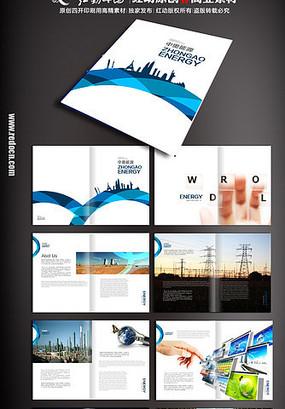 电力企业宣传册设计 PSD