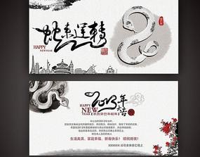 2013蛇年明信片