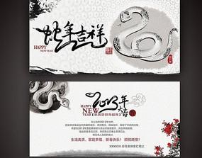 蛇年明信片