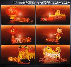 2013蛇年中国红春节联欢晚会AE源文件
