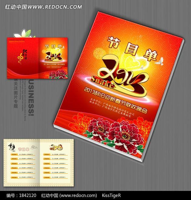 春节元旦晚会节目单设计图片