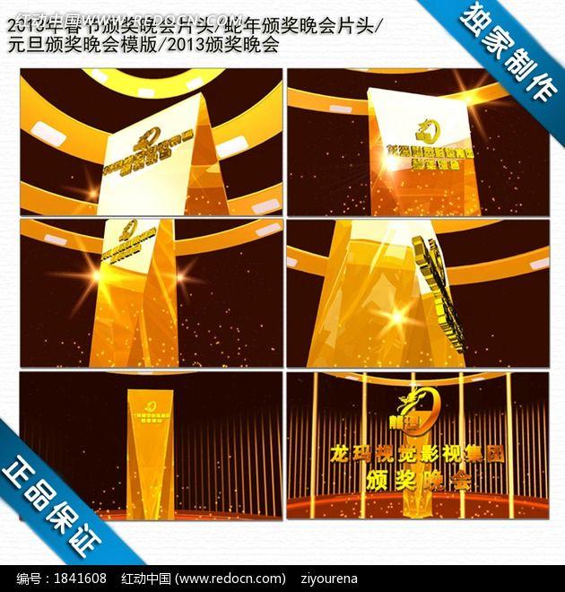 2013春节颁奖晚会视频素材图片