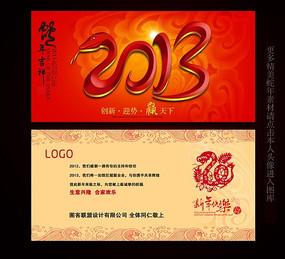 2013年春节明信片贺卡