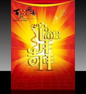 2013蛇年吉祥立体艺术字