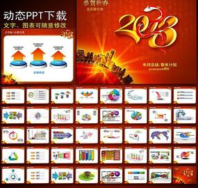 2013年终总结新年计划业绩报告ppt