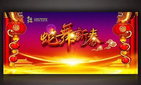 2013年蛇舞新春