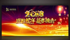 2013年通用背景晚会
